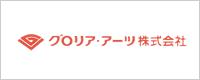グロリア・アーツ株式会社