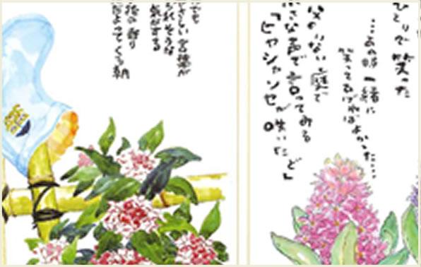 花の詩画展イメージ