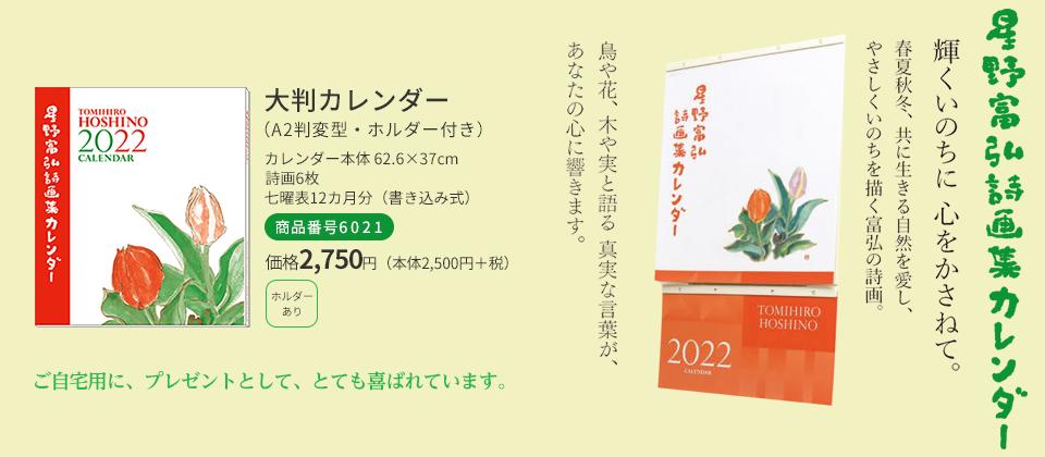 星野富弘詩画集カレンダー2018