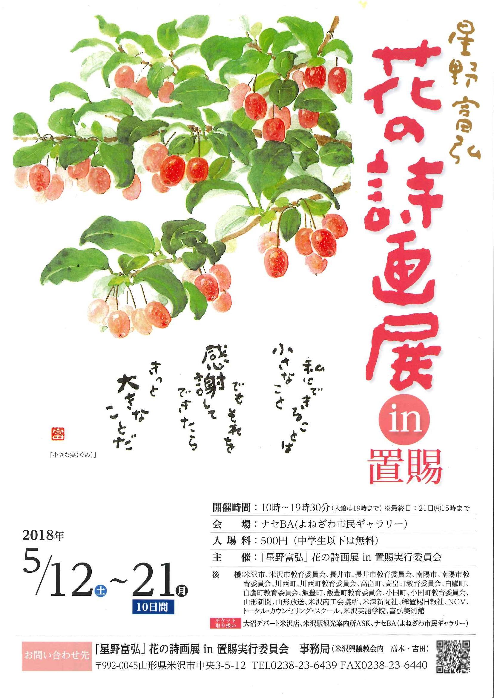 星野富弘の画像 p1_8